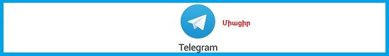 Telegram - t.me/mamul_am